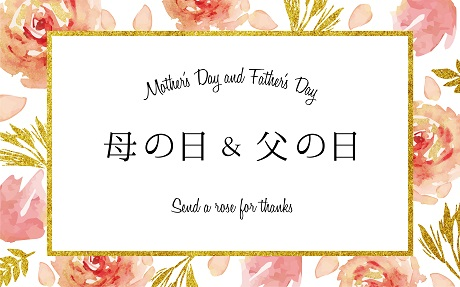 <em>母の日&父の日ギフトはこちらから!</em>2019年の母の日は5月12日(日)、父の日は6月16日(日)ご予約受付中!<b>ギフト</b>