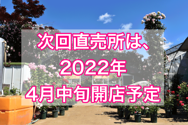 <em>東久留米の直売所</em>2021年は終了しました、来春にまたお会いしましょう♪<b>お買い物</b>