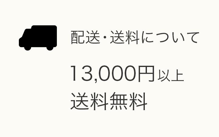 <em>19年春苗の梱包送料とお届け目安はこちらから</em>税込13,000円以上のお買いもので送料無料!<b>お知らせ</b>